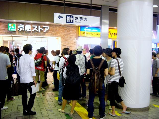 セミ会2009 駅集合