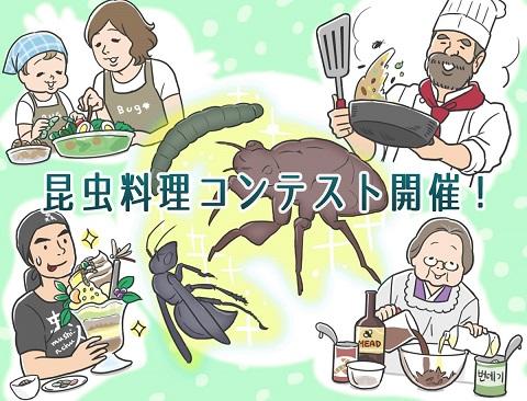 虫フェス5 コンテストイラスト(サイズ小)