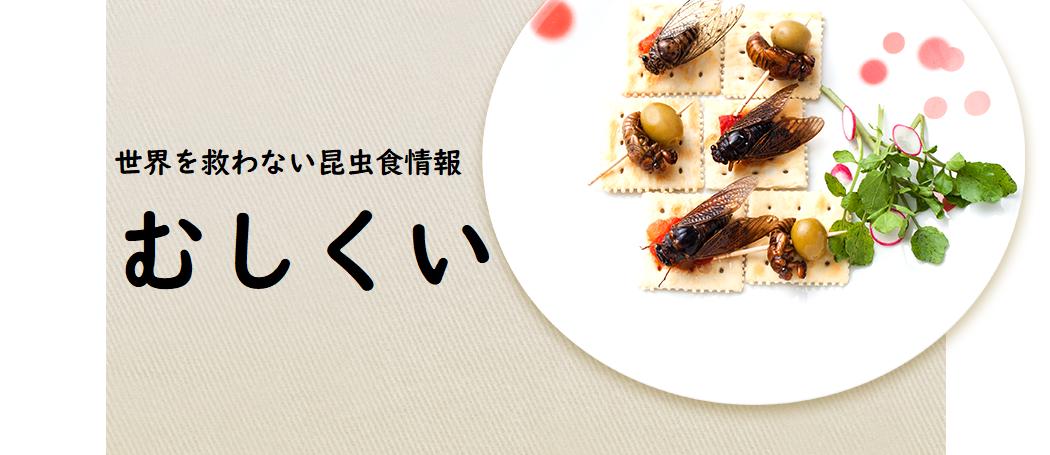 世界を救わない昆虫食情報 むしくい